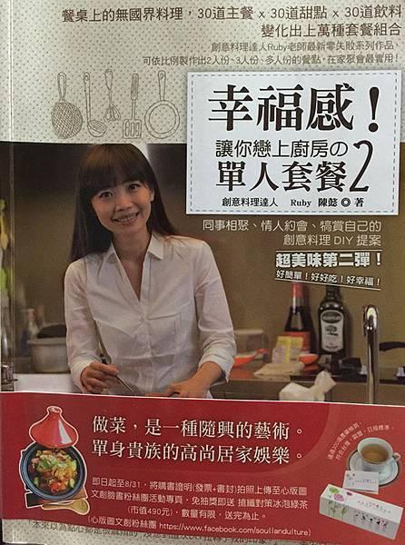 【幸福感!讓你戀上廚房の單人套餐2】書