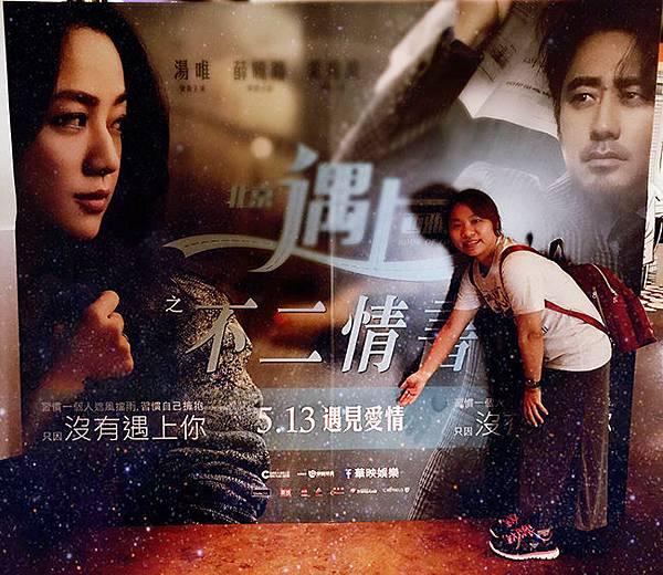 北京遇上西雅圖2之不二情書-封面照片.jpg