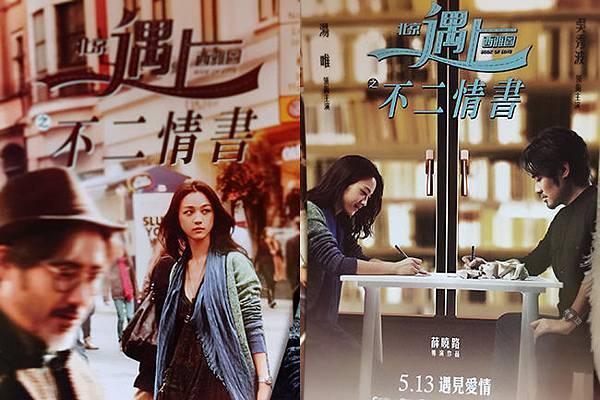 北京遇上西雅圖2之不二情書-酷卡.jpg