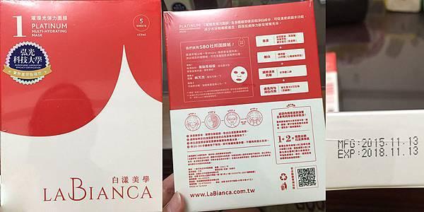 LA BIANCA白漾美學璀璨光彈力面膜-外包裝.jpg