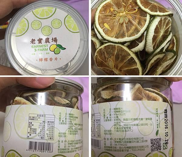 老實農場檸檬香片與檸檬原汁冰磚-產品圖.jpg