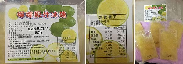 老實農場檸檬香片與檸檬原汁冰磚-檸檬原汁冰磚產品圖.jpg