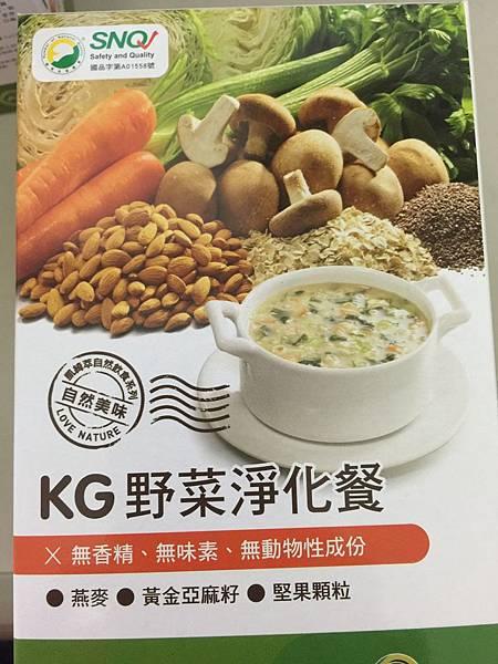 0615KGCHECK野菜淨化餐_1214.jpg