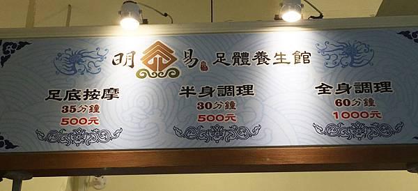20169617明易足體養生新店館_新店按摩.jpg