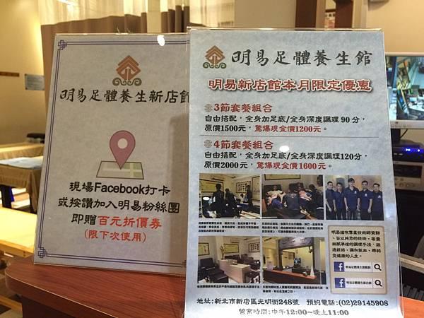 20169617明易足體養生新店館_7690.jpg