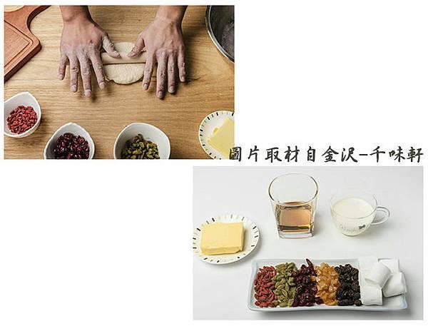 金沢-千味軒的手作千味餅_產品介紹1.jpg