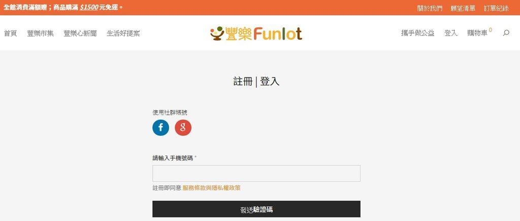 豐樂網-註冊會員.jpg