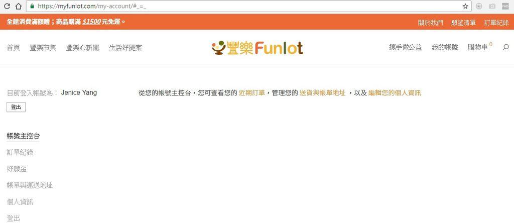 豐樂網-註冊完成.jpg