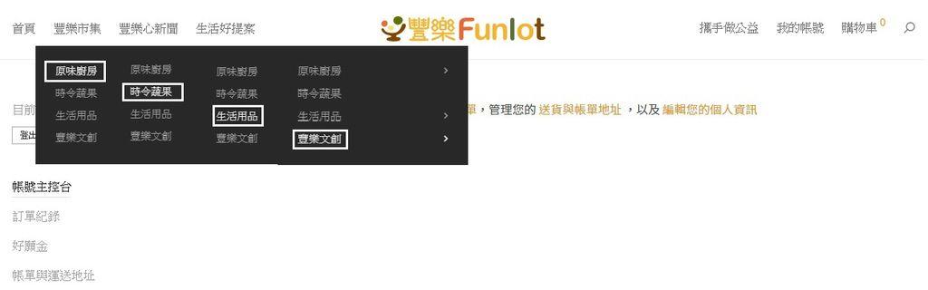 豐樂網-豐樂市集-商品四大分類.jpg