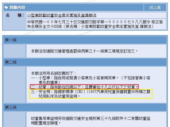 台灣政府規定之汽車安全座椅法規.jpg