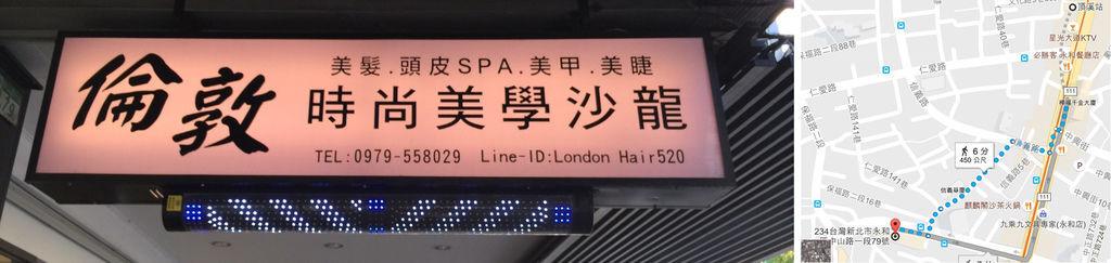 倫敦時尚美學沙龍_位置圖.jpg
