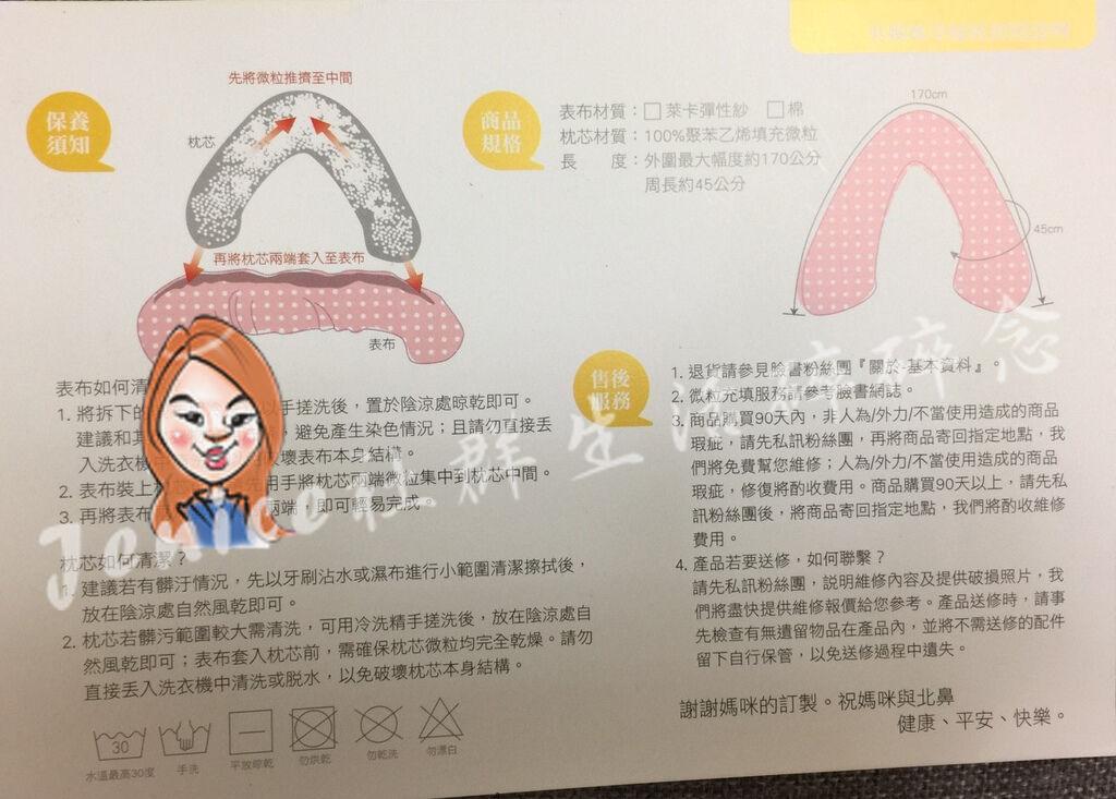 吳媽媽手作月亮枕孕婦枕_產品說明背面.jpg