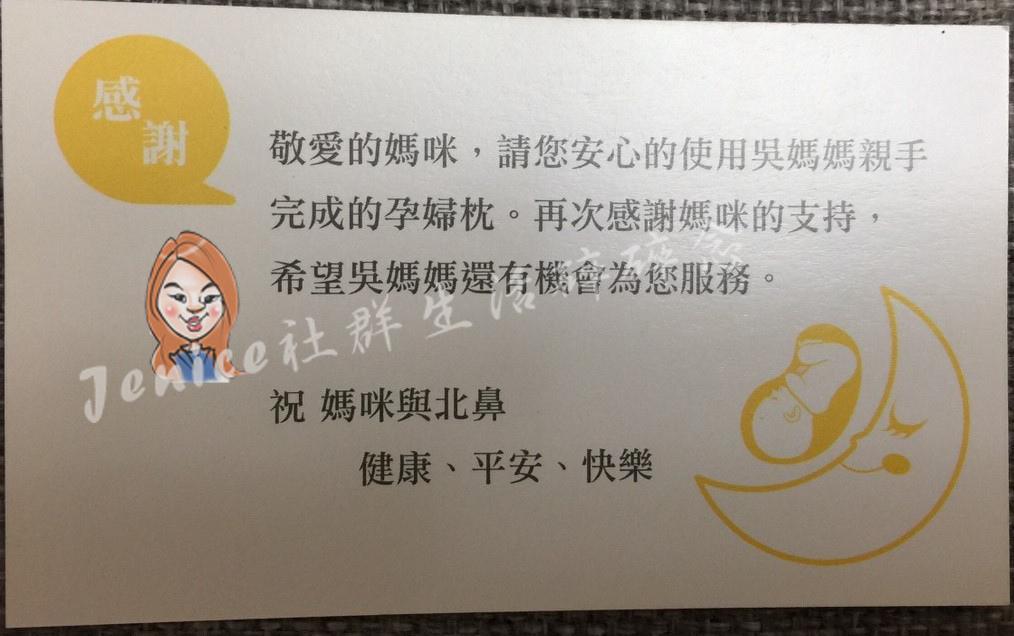 吳媽媽手作月亮枕孕婦枕_謝卡背面.jpg