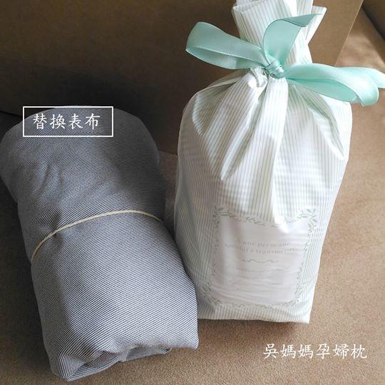 吳媽媽手作月亮枕孕婦枕_產品枕套.jpg