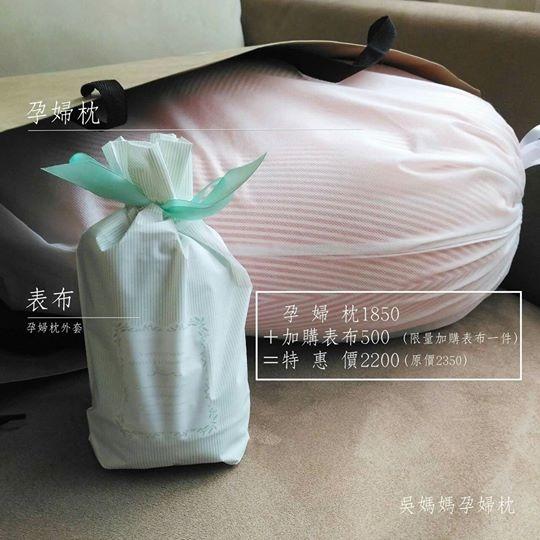 吳媽媽手作月亮枕孕婦枕_產品優惠.jpg
