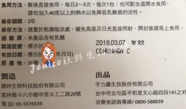 禾漢品植-寇伊蔓越梅益生_使用方法.jpg