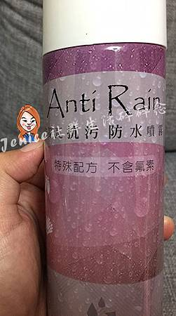 Anti Rain安第瓦抗污防水噴霧_產品圖1.jpg