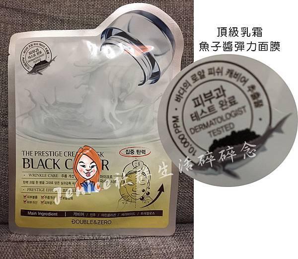 【韓國D%26;Z】頂級乳霜面膜_魚子醬.jpg