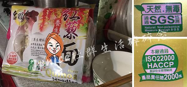 台潤食堂 紅藜麵_產品照1.jpg