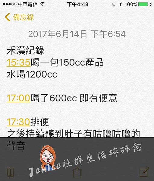 0624禾漢常清一輕海洋鎂酵素.jpg
