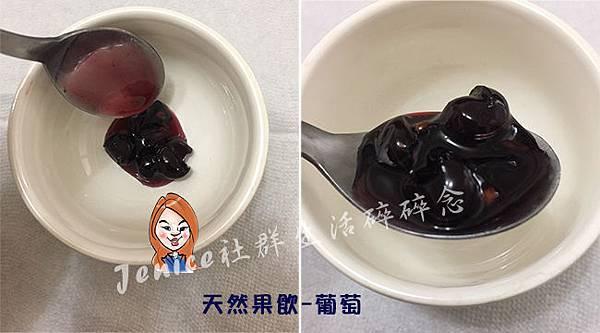 0721首朝天然水果飲_天然果飲禮盒_葡萄.jpg