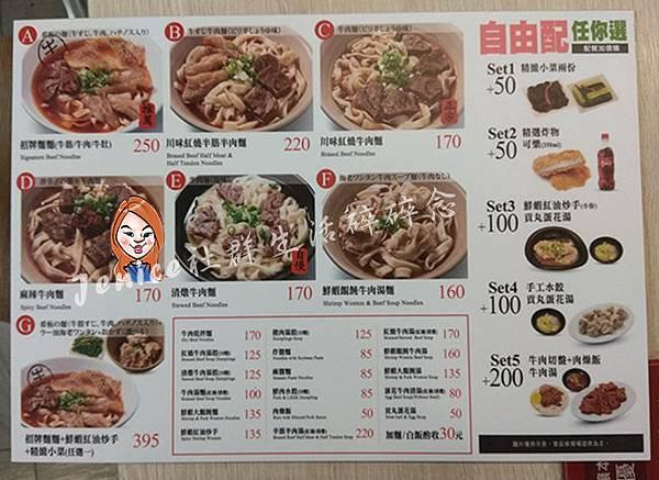 旭麵麵手工麵食_菜單.jpg
