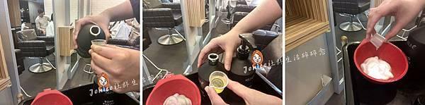 VIF_燙髮_龐德鏈鍵護髮專家_倒進藥水.jpg