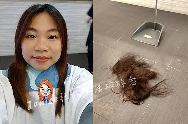 VIF_燙髮_剪髮後.jpg