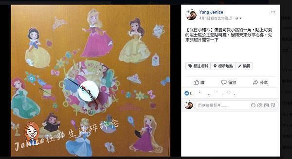 itaste小品味迪士尼可愛公主時鐘壁貼_FB截圖.jpg