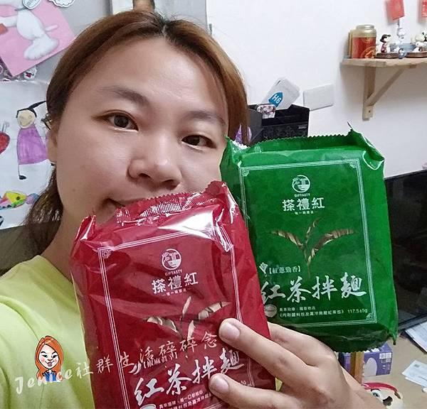 20180429搽禮紅紅茶拌麵_椒麻真辛紅蔥勁香.jpg