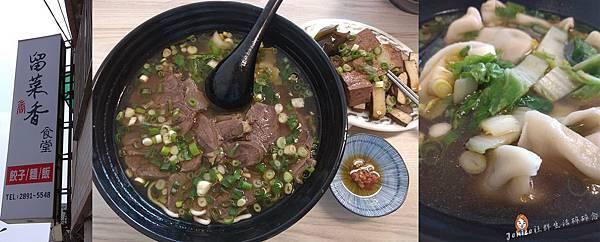 留菜香食堂_封面照.jpg
