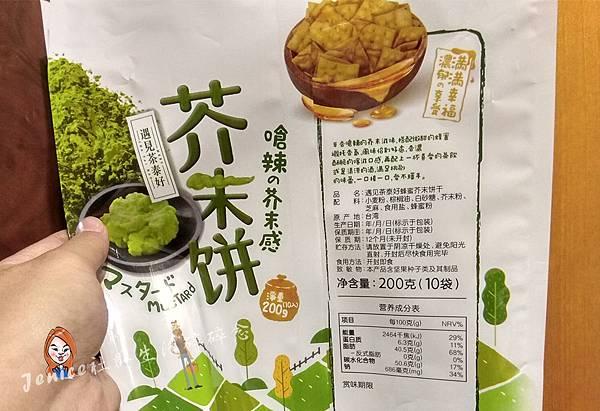 茶泰好蜂蜜芥末餅乾_產品照5.jpg