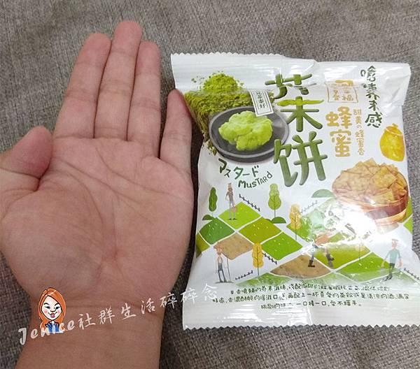 茶泰好蜂蜜芥末餅乾_產品照8.jpg