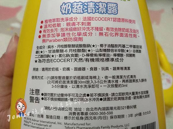 20180625美國NUBY_奶蔬清潔露2.jpg