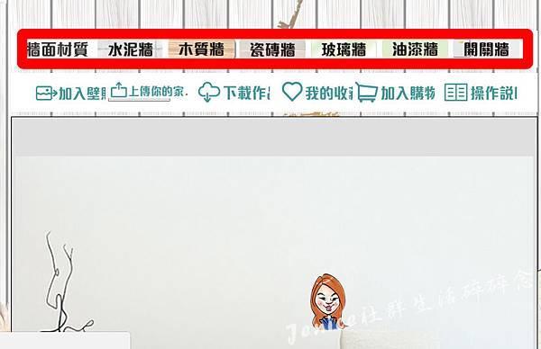 虛擬牆壁步驟1.jpg