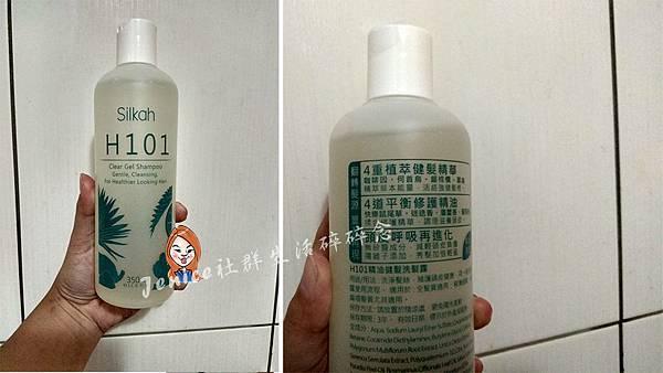 Silkah-H101精油健髮洗髮露1.jpg