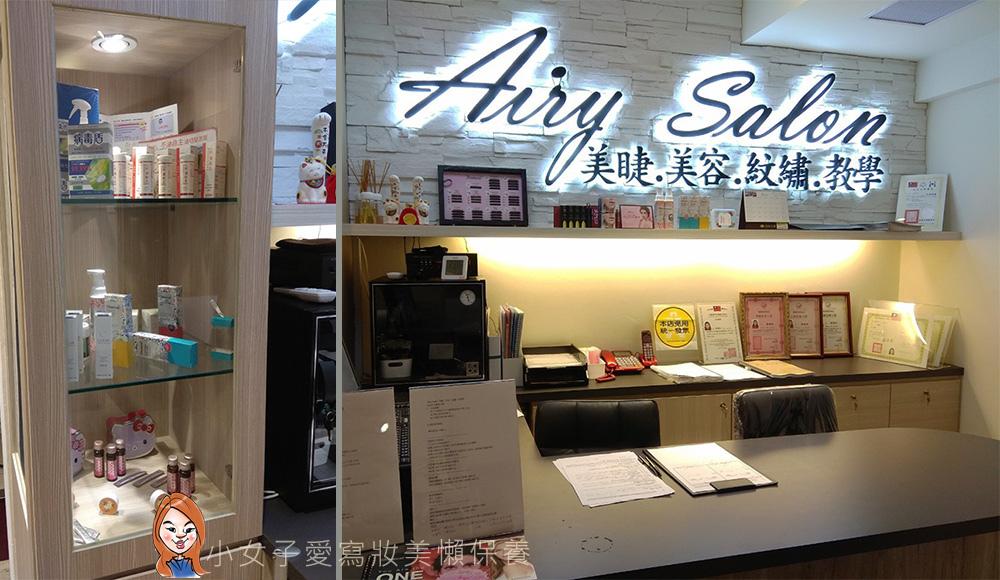 Airy-Salon美睫沙龍-2.jpg