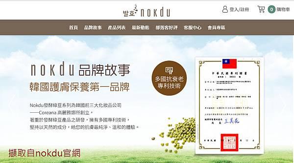 nokdu發酵綠豆氧氣微米泡泡面膜-1.jpg
