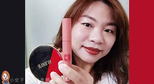 BLANBLVN的3D乳霜光澤唇釉與五色修片皇后粉霜-15.jpg