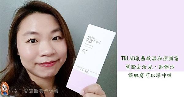 TKLAB氨基酸溫和潔顏霜-1-1.jpg