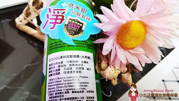 Z-COOL淨味爽髮噴霧-3.jpg