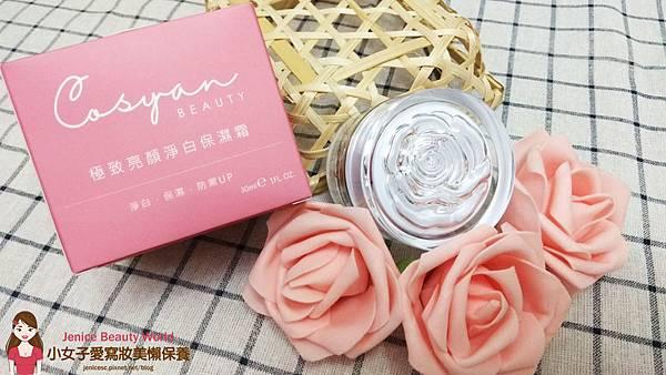 Cosyan-Beauty緊致亮顏淨白保濕霜_1.jpg