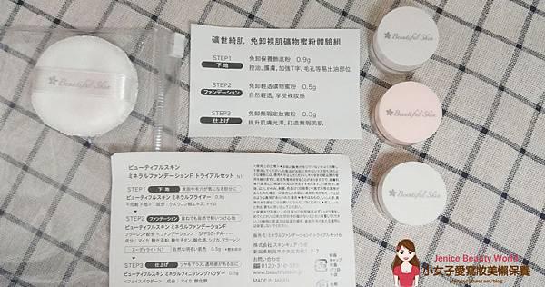 礦世綺肌-Beautiful-Skin-免卸裸肌礦物蜜粉體驗組-2.jpg