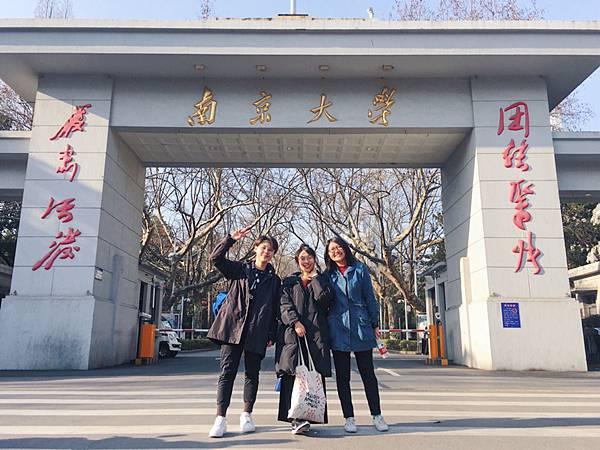 【大陸交換生】2018南京大學地圖+食衣住行育樂交換心得