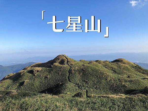 【台北景點】芒草季|七星山主峰+東峰、冷水坑、夢幻湖一日遊懶人包