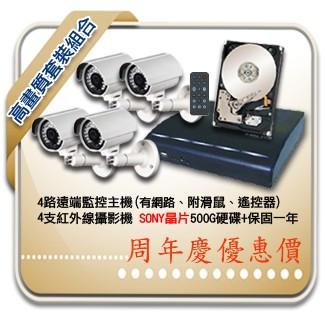 4路監視器系統促銷