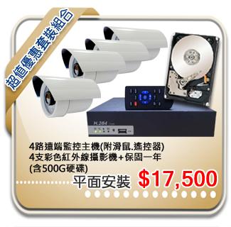 四路遠端監控主機含四支彩色紅外線攝影機