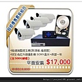 台中監視器系統促銷_台中監視器安裝