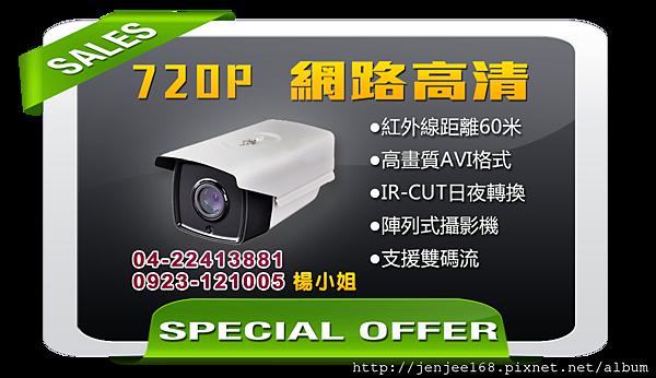 720P 網路高清,IPCAM百萬畫素紅外線半球型網路攝影機,台中監視器安裝,彰化監視器廠商,南投監視器材料,苗栗監視器材行,監視器系統安裝、電話總機系統安裝等