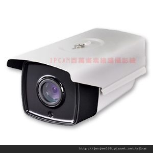 JG-2100 720P 60米IPCAM 百萬畫素防水型紅外線網路攝影機,台中監視器維修,台中監視器批發,苗栗監視器材